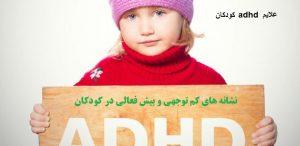 نشانه های adhd در کودکان