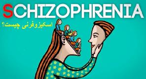 اسکیزوفرنی چیه؟