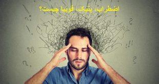 اضطراب و فوبیا و پنیک