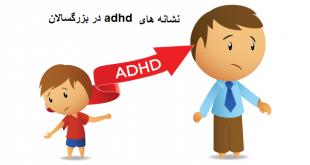 نشانه های adhd در بزرگسالان