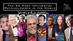 معرفی روانشناسان مشهور و زنده دنیا